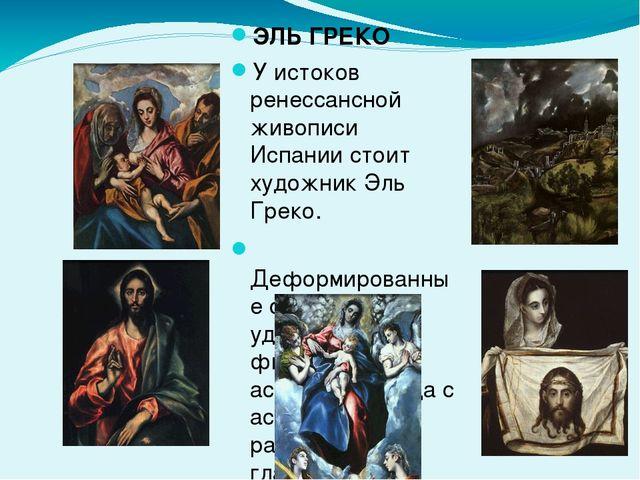 У истоков ренессансной живописи Испании стоит художник Эль Греко. Деформирова...