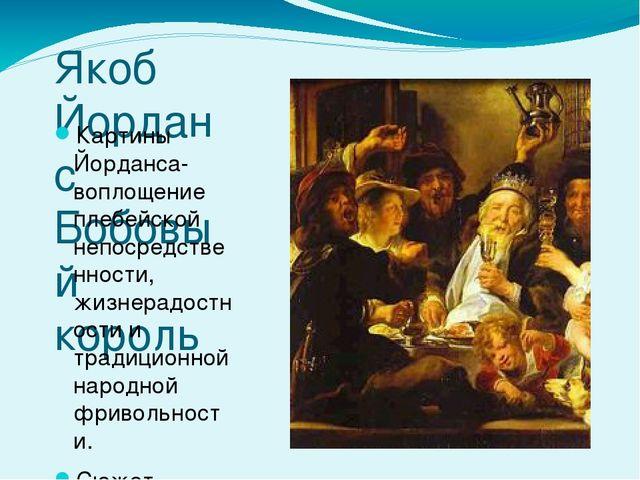 Якоб Йорданс Бобовый король Картины Йорданса- воплощение плебейской непосредс...