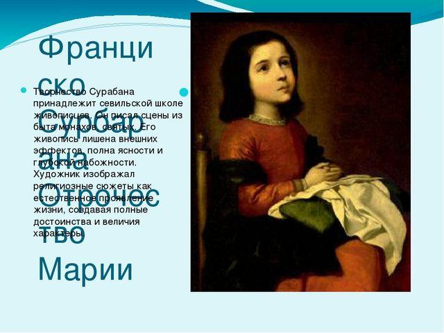 Франциско Сурбарана Отрочество Марии Творчество Сурабана принадлежит севильск...