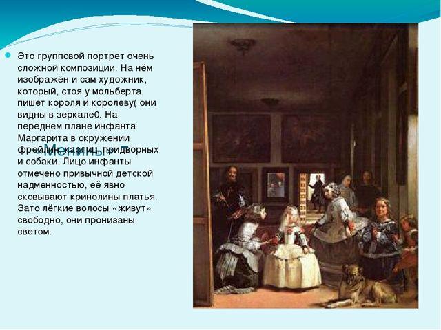 «Менины» - Это групповой портрет очень сложной композиции. На нём изображён...