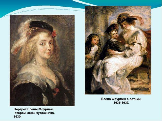 Портрет Елены Фоурмен, второй жены художника, 1630. Елена Фоурмен с детьми, 1...