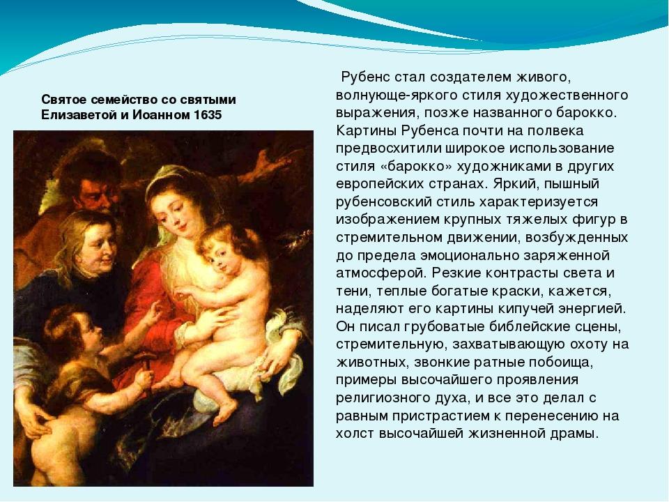 Рубенс стал создателем живого, волнующе-яркого стиля художественного выражен...