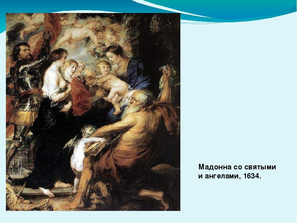 Мадонна со святыми и ангелами, 1634.