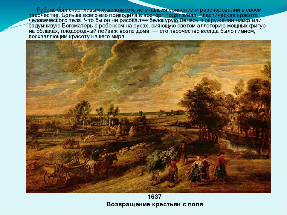 1637 Возвращение крестьян с поля Рубенс был счастливым художником, не знавшим...