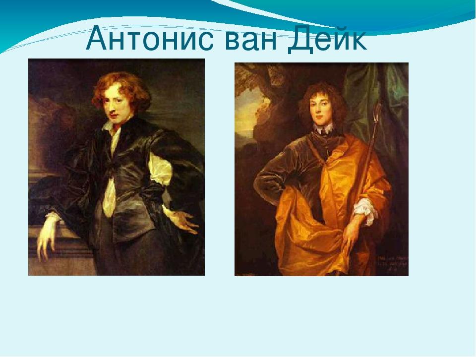 Антонис ван Дейк Основоположник школы портретной живописи. В его портретах, а...