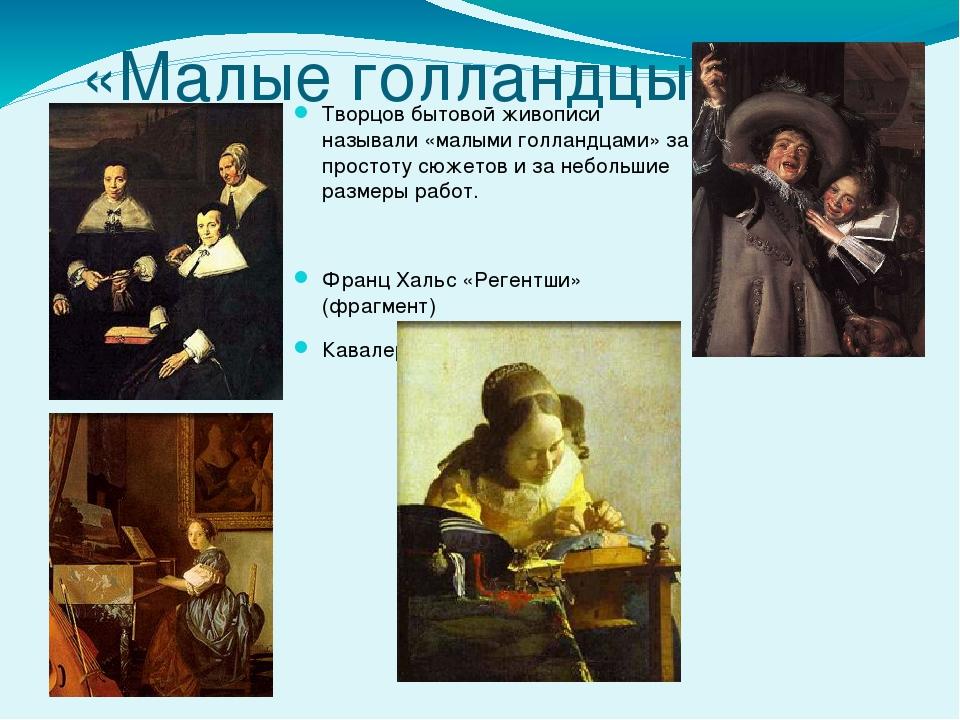 «Малые голландцы» Творцов бытовой живописи называли «малыми голландцами» за п...