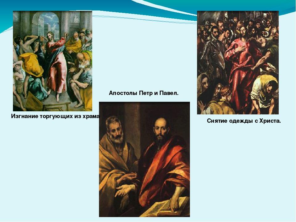 Изгнание торгующих из храма Апостолы Петр и Павел. Снятие одежды с Христа.