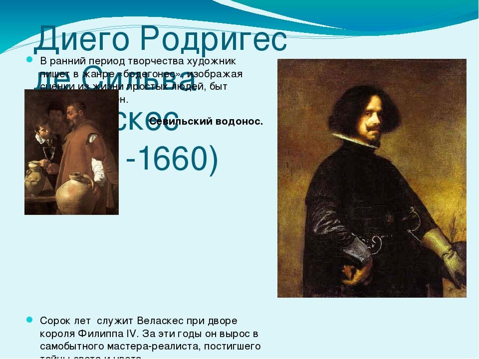 Диего Родригес де Сильва Веласкес (1599 -1660) В ранний период творчества худ...