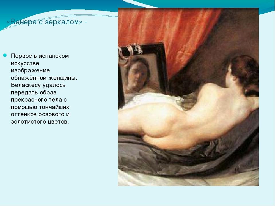 «Венера с зеркалом» - Первое в испанском искусстве изображение обнажённой жен...