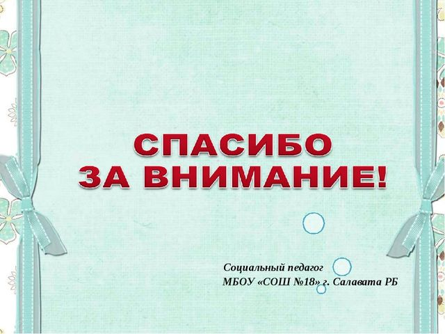 Социальный педагог МБОУ «СОШ №18» г. Салавата РБ