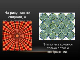На рисунках не спирали, а концентрические окружности. На рисунках не спирали