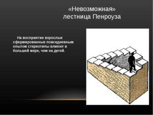 «Невозможная»  лестница Пенроуза      На восприятие взрослых сформированные