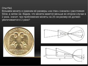 Опыт№1 Возьмем монету и сравним её размеры «на глаз» сначала с расстояния 50с