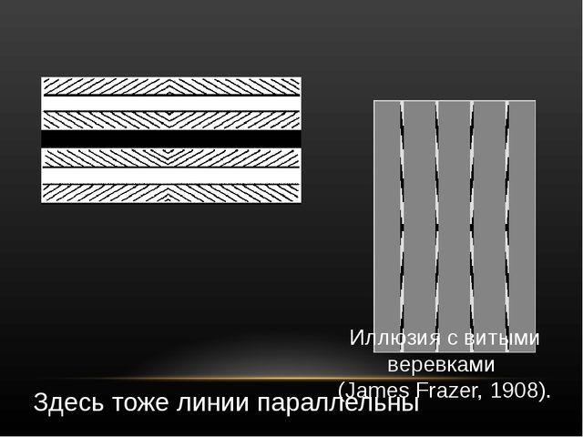 Иллюзия с витыми веревками  (James Frazer, 1908). Здесь тоже линии параллельны