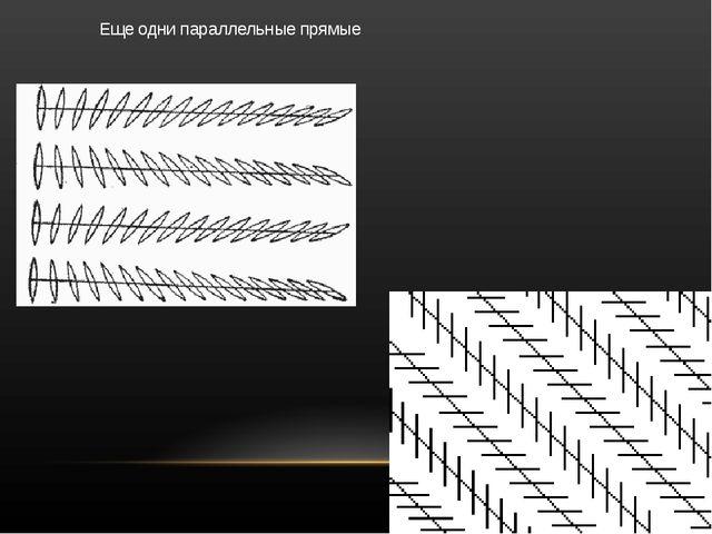 Еще одни параллельные прямые Еще одни параллельные прямые
