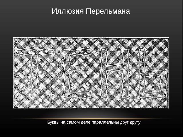Иллюзия Перельмана Буквы на самом деле параллельны друг другу