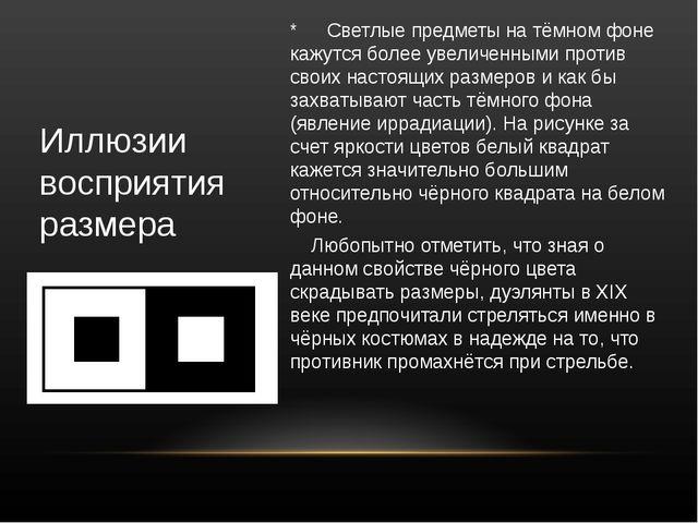 Иллюзии восприятия размера *       Светлые предметы на тёмном фоне кажутся б...