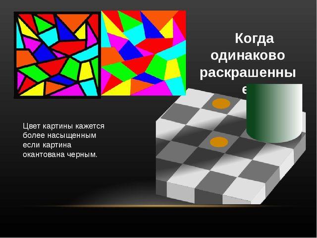 Иллюзии цвета и               контраста                   Когда одинаково р...