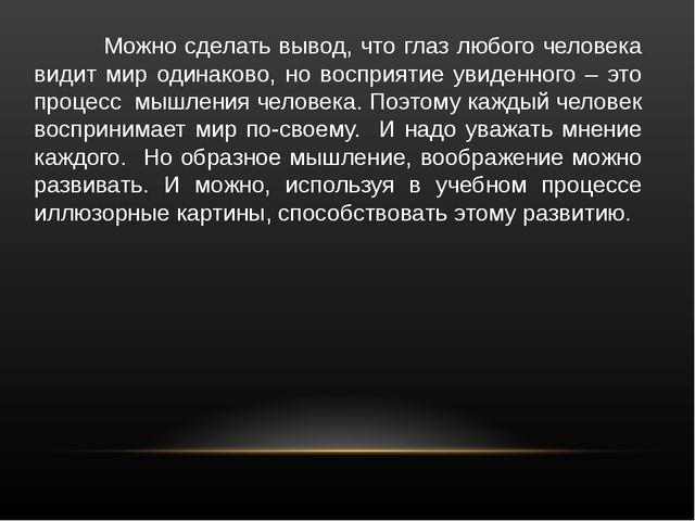 Можно сделать вывод, что глаз любого человека видит мир одинаково, но восприя...