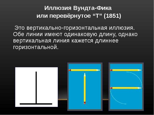Это вертикально-горизонтальная иллюзия. Обе линии имеют одинаковую длину, одн...