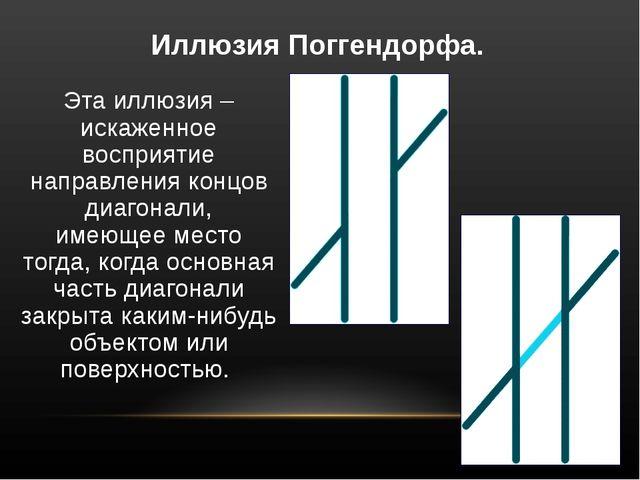 Эта иллюзия – искаженное восприятие направления концов диагонали, имеющее мес...