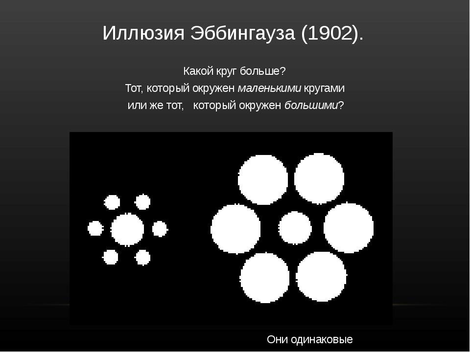 Иллюзия Эббингауза (1902). Какой круг больше?  Тот, который окружен маленьк...