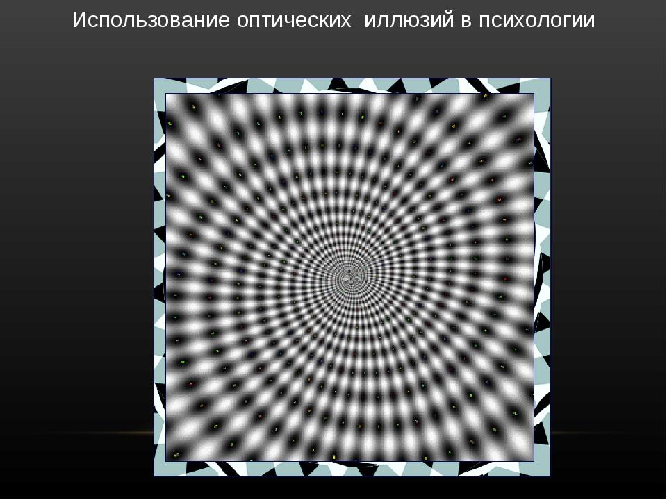 Иллюзии и фокусы в картинках
