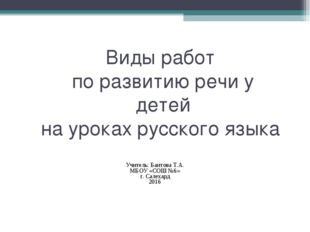 Виды работ по развитию речи у детей на уроках русского языка Учитель: Баитова