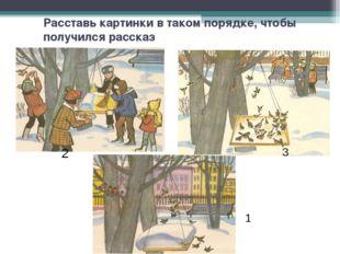Расставь картинки в таком порядке, чтобы получился рассказ 2 3 1