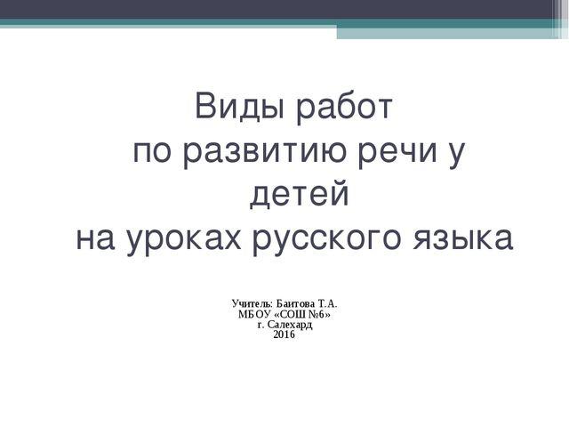 Виды работ по развитию речи у детей на уроках русского языка Учитель: Баитова...