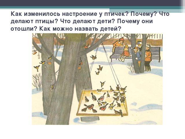 Как изменилось настроение у птичек? Почему? Что делают птицы? Что делают дети...