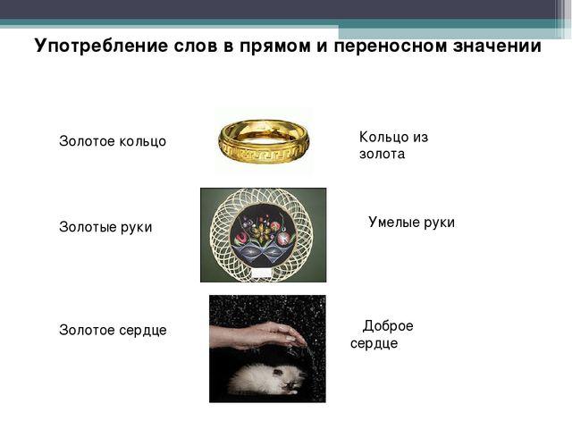Употребление слов в прямом и переносном значении Золотое кольцо Золотые руки...