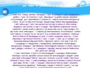 Құрақтың көркемдік мән-маңызы: Қазақтың ісмер, шебер әйелдері құрақ көрпеден