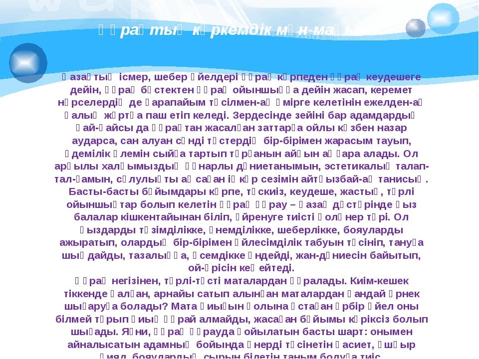 Құрақтың көркемдік мән-маңызы: Қазақтың ісмер, шебер әйелдері құрақ көрпеден...