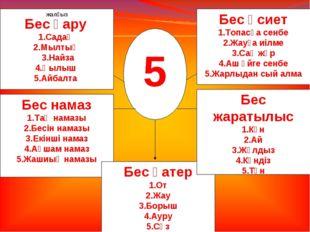 1 5 жалғыз Бес қару 1.Садақ 2.Мылтық 3.Найза 4.Қылыш 5.Айбалта Бес намаз 1.Та