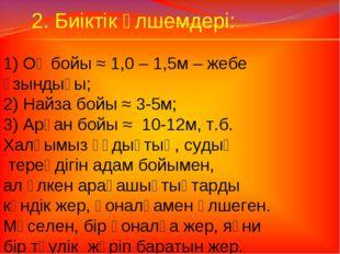 2. Биіктік өлшемдері: 1) Оқ бойы ≈ 1,0 – 1,5м – жебе ұзындығы; 2) Найза бойы