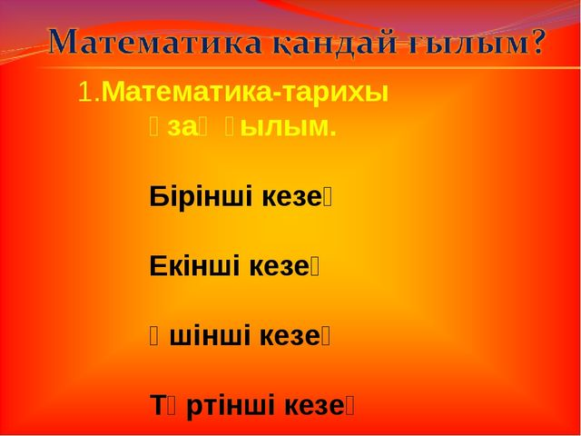 1.Математика-тарихы ұзақ ғылым. Бірінші кезең Екінші кезең Үшінші кезең Төрті...