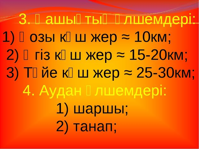 3. Қашықтық өлшемдері: 1) Қозы көш жер ≈ 10км; 2) Өгіз көш жер ≈ 15-20км; 3)...