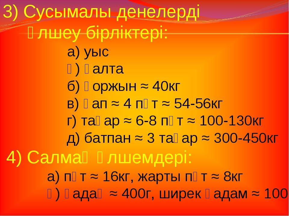 3) Сусымалы денелерді өлшеу бірліктері: а) уыс ә) қалта б) қоржын ≈ 40кг в) қ...