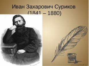 Иван Захарович Суриков (1841 – 1880)