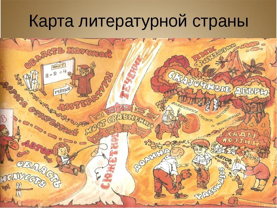 Карта литературной страны