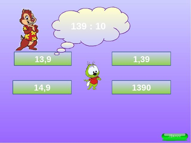 1,39 1390 13,9 14,9 139 : 10