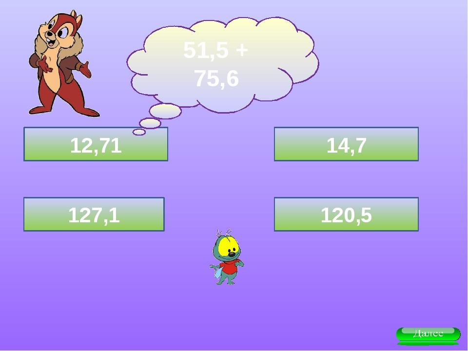 14,7 120,5 127,1 12,71 51,5 + 75,6