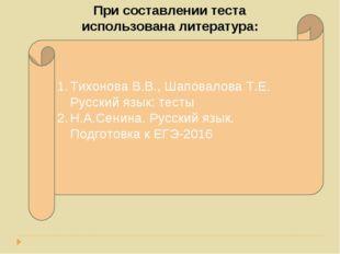 Тихонова В.В., Шаповалова Т.Е. Русский язык: тесты Н.А.Сенина. Русский язык.
