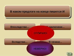 В каком предлоге на конце пишется И Впоследстви… В заключени… Вследстви… В те