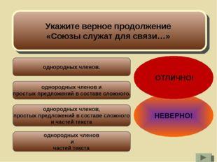 Укажите верное продолжение «Союзы служат для связи…» однородных членов и прос