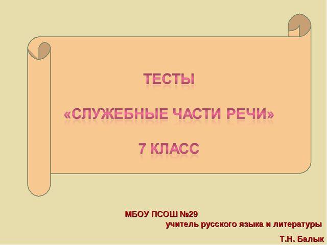 МБОУ ПСОШ №29 учитель русского языка и литературы Т.Н. Балык