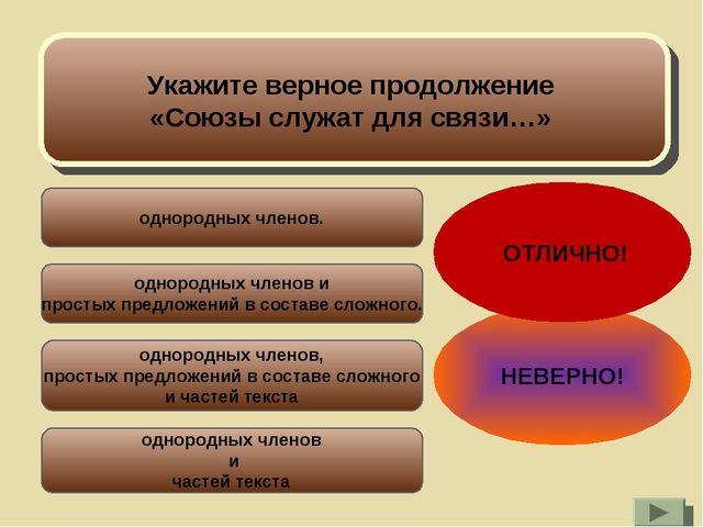 Укажите верное продолжение «Союзы служат для связи…» однородных членов и прос...