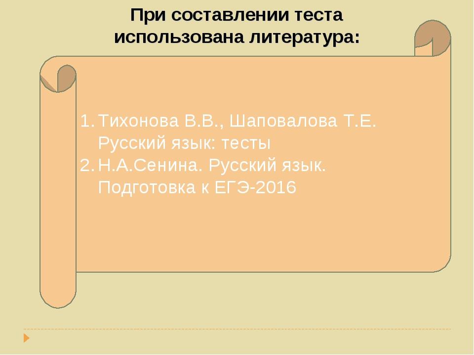 Тихонова В.В., Шаповалова Т.Е. Русский язык: тесты Н.А.Сенина. Русский язык....