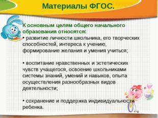 К основным целям общего начального образования относятся: развитие личности ш